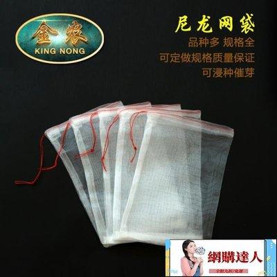 店長推薦網眼防蟲種袋100條水果套袋實用袋子防鳥防蟲袋尼龍網袋【網購達人】