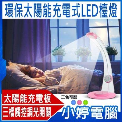 【小婷電腦*檯燈】全新 環保太陽能充電式LED檯燈 三檔觸控調光開關/可調整亮度/太陽能充電板或USB線充電