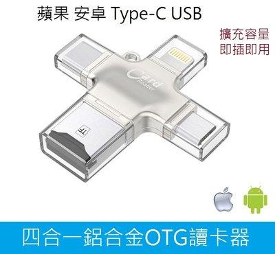 【特賣】四合一 金屬 讀卡器 十字 多功能 蘋果 安卓 OTG Ipad Type-C 高速USB TF卡適用讀卡機