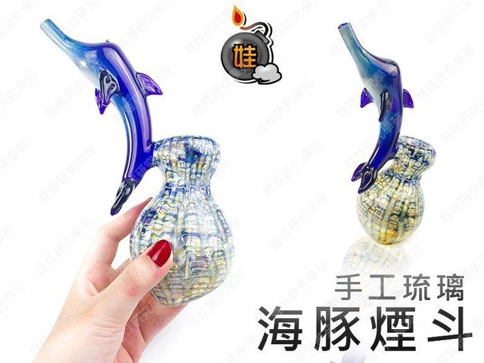 ㊣娃娃研究學苑㊣手工琉璃海豚煙斗 彩繪琉璃款 純手工吹製  (LK20)