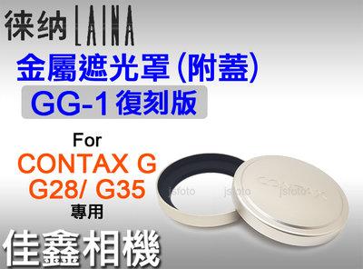 @佳鑫相機@(全新)Laina徠納 GG-1復刻版金屬遮光罩組(附蓋)Contax G鏡頭G28 G35 G3570適用