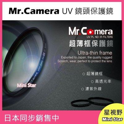 星視野 Mr.Camera UV 37mm 保護鏡 濾鏡 超薄框 GF9 GF10 12-32mm X鏡14-42mm