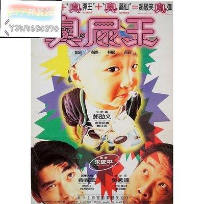 電影 臭屁王 DVD 郝劭文 / 吳孟達 全新盒裝 松子雜貨鋪