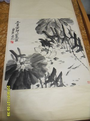 齊白石國畫