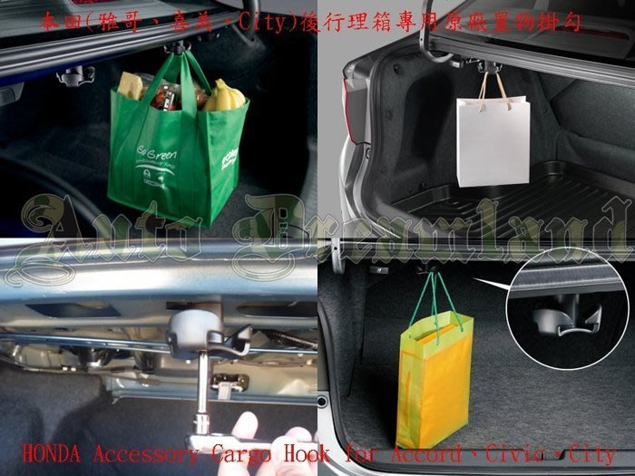 Honda 本田 Accord 雅哥 雅歌 八代 8代 CP 專用 原廠 純正 後箱 行李箱 掛勾