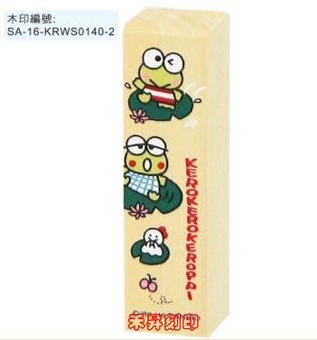 雷雕便利四分木印 大眼蛙 、含刻贈套、每顆特惠89元、SA-16-KRWS0140-2【禾昇 刻印 高雄】