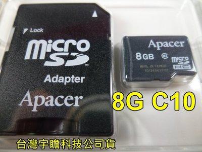 【古意人】台灣宇瞻8GC10 TF/Micro SD記憶卡、MLC顆粒,行車紀錄器專用,壽命比市售長3倍以上!