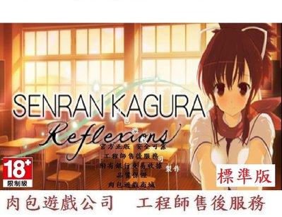 PC版 繁體中文 肉包遊戲 忍紓壓 閃亂神樂 標準版 STEAM SENRAN KAGURA Reflexions