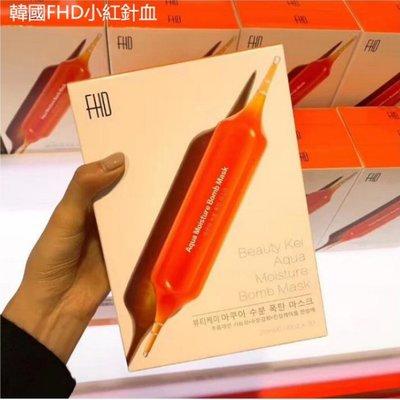 【養生堂】韓國FHD小紅針血橙面膜30片/盒 女男適合 補水保濕滋養睡眠修護舒緩收縮FHD血橙面膜