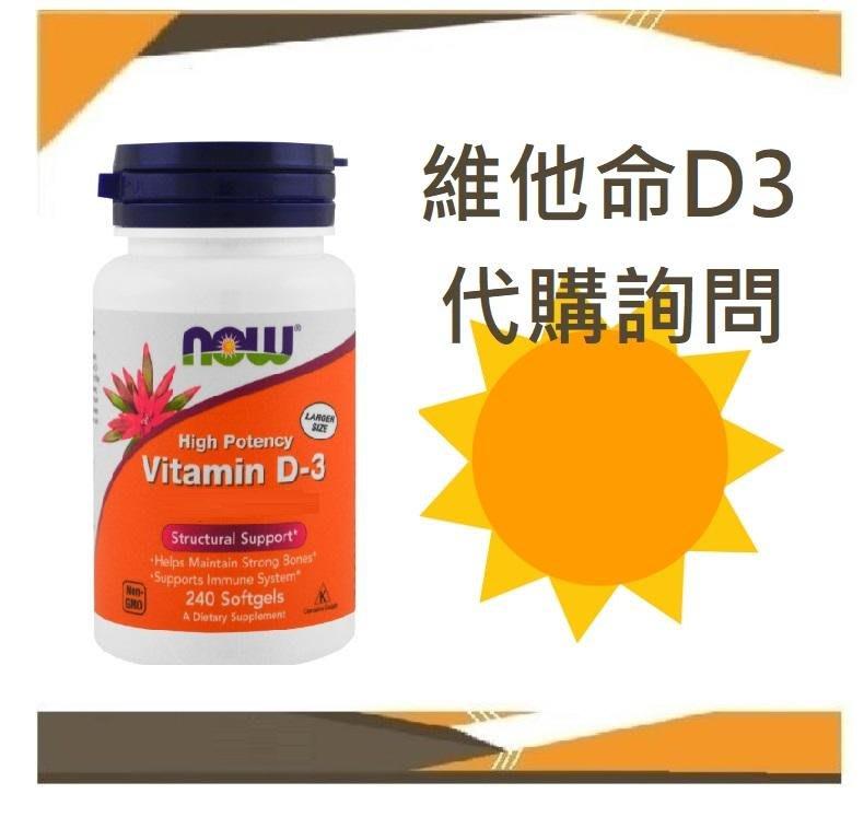 ✿大地✿代購Now Foods Vitamin D3 請留言詢問 再開賣場