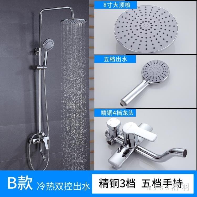 【可開發票 免運費】淋浴花灑套裝全銅冷熱水龍頭升降花灑衛生間浴室增壓噴頭-摩恩52880