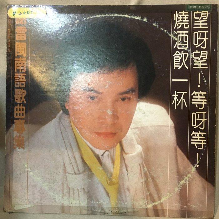 黑膠唱片 謝雷 【燒酒飲一杯】