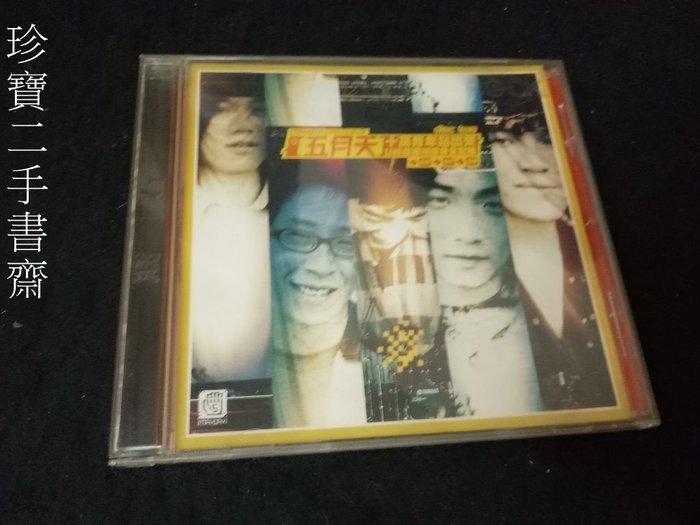 【珍寶二手書齋CD2】五月天 十萬青年站出來 Live巡迴演唱會全紀錄 只有一張CD 已測試正常