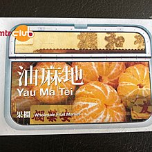 珍藏 地鐵 MTR club YAU Ma Tei 油麻地
