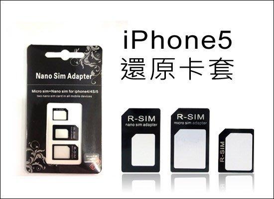 橘子本舖* iphone 5S 6 plus 手機 還原卡套 卡貼 Nano sim 還原 卡套 三片裝+送取卡