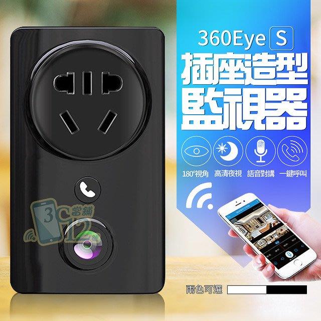 ►3C當舖12號◄ 插座造型監視器 180度視角 高清夜視 網路攝影機 一鍵呼叫 針孔 錄音錄影 居家監控