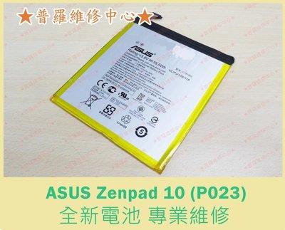 新北/高雄 ASUS Zenpad 10 全新電池 C11P1502 蓄電差 無法開機 可代工維修