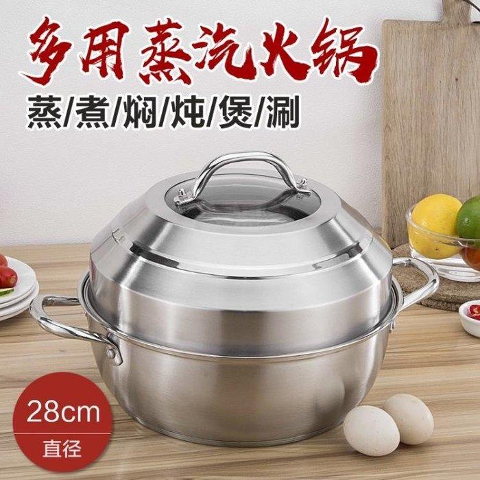 28cm不銹鋼復底蒸鍋單層桑拿鍋家用海鮮蒸汽火鍋兩用鍋電磁爐通用