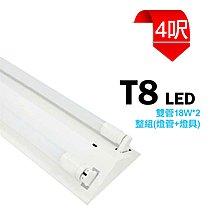 台灣製造 LED 36W T8 4呎 雙管 山型 燈管 吸頂燈 日光燈 燈具 層板燈 室內燈 間接照明 商業照明