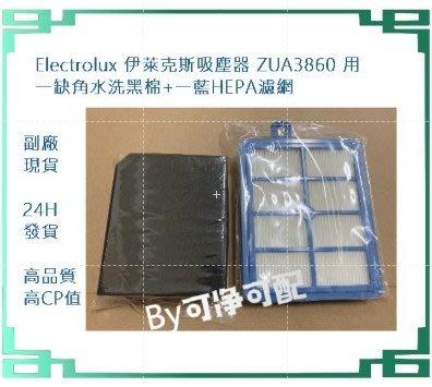 適配 Electrolux 伊萊克斯吸塵器  ZUA3860 套裝一缺角水洗黑棉+一藍HEPA濾網(選加隔音棉)
