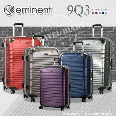 『旅遊日誌』萬國通路 eminent 行李箱 旅行箱 28吋 9Q3 輕量 鋁框 霧面 防刮 詢問另有優惠