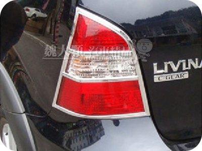 【魏大顆 汽車精品】LIVINA(07-13)專用 鍍鉻尾燈框(一組2件)ー尾燈罩 後燈框 後燈罩 鍍鉻燈框 L10