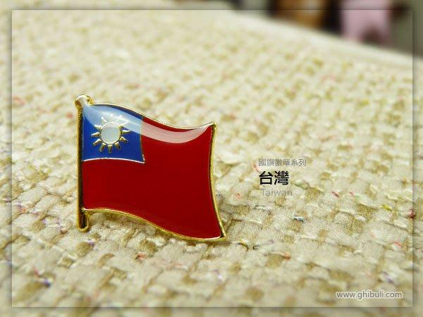 國旗徽章,台灣款。20入組