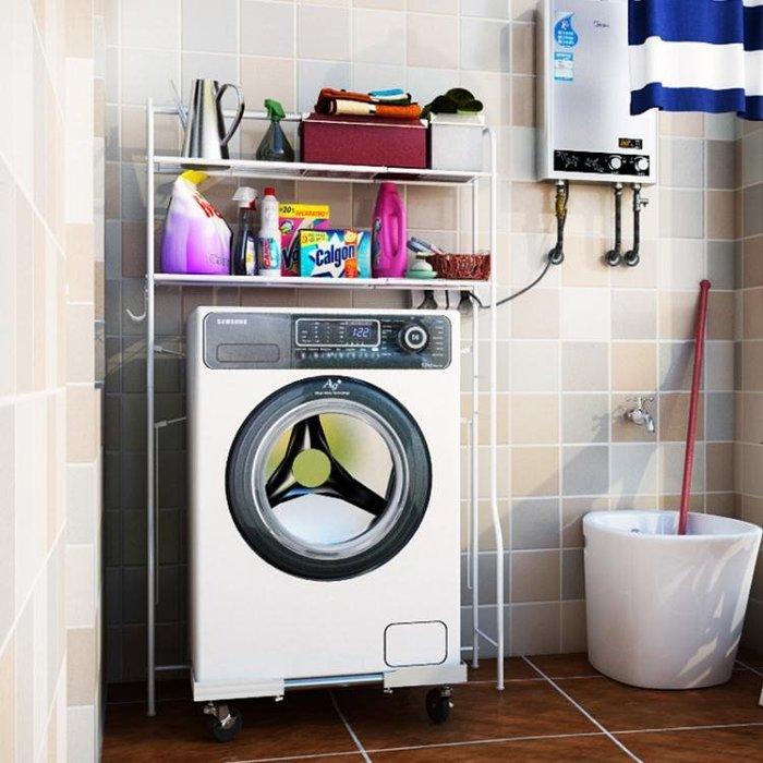 置物架 1208S可伸縮洗衣機架置物架滾筒陽台衛生間馬桶架子廁所落地浴室T全館免運