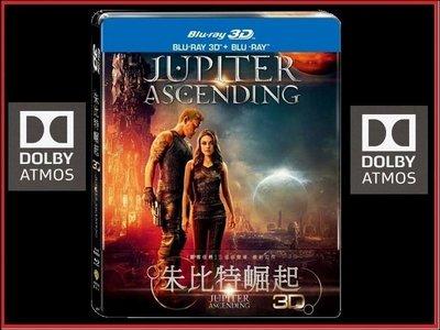【BD藍光】朱比特崛起 3D + 2D 雙碟限量鐵盒版Jupiter Ascending(台灣繁中字幕) 杜比全景音效