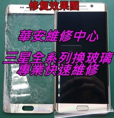 SAMSUNG galaxy Note4 Note 4 N910u 單換玻璃 玻璃破裂 螢幕破裂 觸控面板 專業維修 新北市
