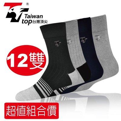 【台灣頂尖】科技除臭襪 竹炭襪12雙(除臭保證)最吸汗除臭的襪子/紳士襪/運動襪