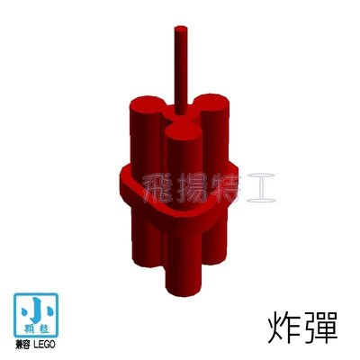 【飛揚特工】小顆粒 積木散件 物品 SRE325 火藥 炸藥 炸彈 歹徒 犯人 通緝犯(非LEGO,可與樂高相容)