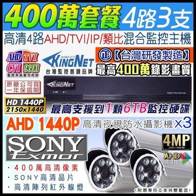 【KingNet】400萬 4路主機+3支 1440P高清夜視 槍型 1081P 防水監視器AHD/TVI/類比/IP