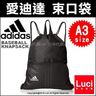 愛迪達 adidas 輕便 運動休閒 A3 size 束口袋 尼龍包  後背包 鞋袋 旅行 度假 LUCI日本代購
