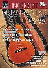 【華邑樂器】憶往琴深(附CD*1) (Fingerstyle 獨奏吉他教材 典絃音樂文化國際事業有限公司)