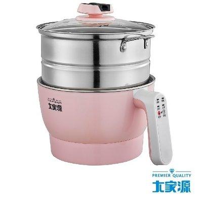 大家源 2L微電腦304不鏽鋼雙層防燙美食鍋 TCY-2701AR 粉紅色-附蒸籠