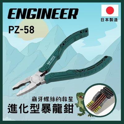 [百威電子] 私訊有優惠 含稅附發票 日本 ENGINEER PZ-58 螺絲鉗 鉗子 省力 公司貨 暴龍鉗