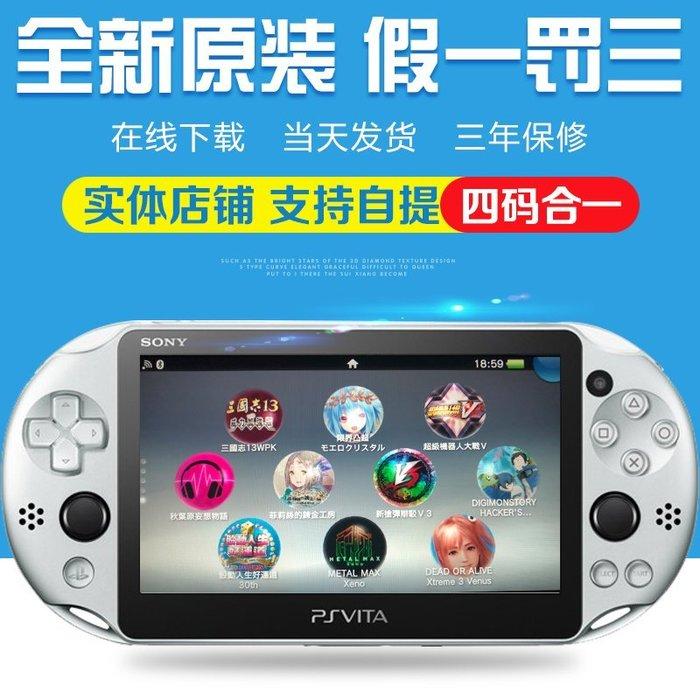 〖起點數碼〗PSV2000港版主機 游戲機 掌機 3.60-3.68游戲任玩