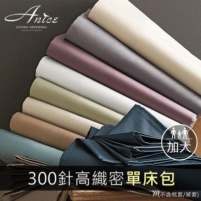 零碼素色單床包/加大【歐款.精梳棉.高織密】打造屬於自我的居家風格/CO-6002(大都會團購)
