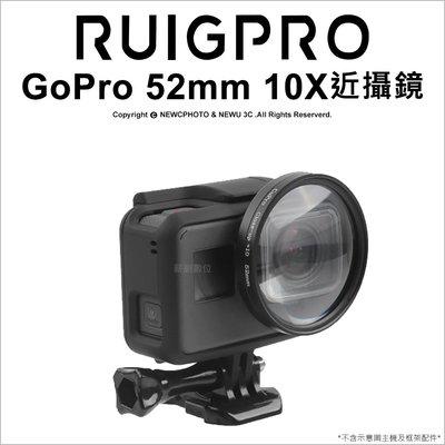 【薪創新生北科】睿谷 GoPro 52mm 近攝鏡 Hero 5 6 7 配件 10倍 放大鏡 微距鏡 濾鏡 運動攝影機