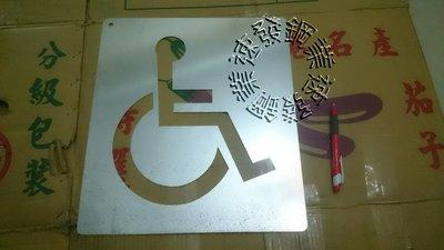 速發~小型機車汽車殘障輪椅LOGO殘障工程交通標誌停車位電腦雷射切割字割圖案大型噴漆字模~公司商標切割字~標示牌車庫前