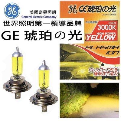 和霆車部品中和館—美國GE 奇異照明 琥珀之光 H7 12V 55W 3000K 黃金光鹵素燈泡(2入)