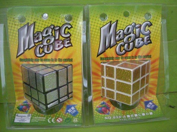 小猴子玩具鋪~~全新腦力激盪:鏡面魔術方塊(彈簧螺絲版)5.7*5.7*5.7cm-99元/款