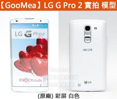 【GooMea】實拍 原廠 黑屏LG G Pro 2 展示機 模型機 Demo Dummy 樣品機 包膜機 無手機功能