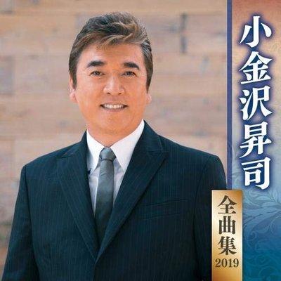 *代購 小金沢昇司 小金澤昇司 2019 全曲集  (日本版CD)