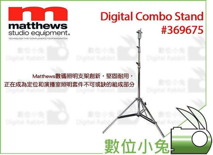 數位小兔【Matthews Digital Combo Stand 數字組合支架】鐵腳 燈架 三節 燈腳 公司貨