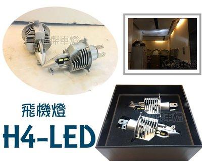 小傑車燈精品--全新 高亮度 H4 LED 戰鬥機 遠光燈 近光燈 飛機燈 大燈 燈泡 一組2000
