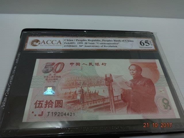 1999年 慶祝中華人民共和國成立50周年 伍拾圓 ACCA65 鑑定幣