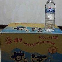 埔里甘之淳水(一箱24入/600CC)//礦泉水//杯水 //瓶裝水//飲用水