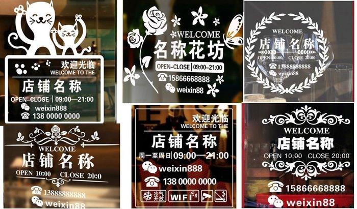 小妮子的家@小貓咪/玫瑰花各式歡迎光臨營業時間壁貼/牆貼/玻璃貼/汽車貼/安全帽貼/磁磚貼/家具貼